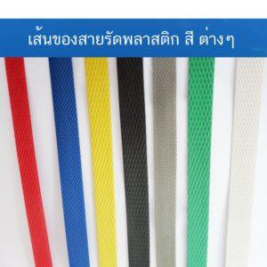สายรัดพลาสติกสีต่างๆ (All Color PP Strapping Band)