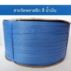 สายรัดพลาสติกสีน้ำเงิน (Blue PP Strapping Band)