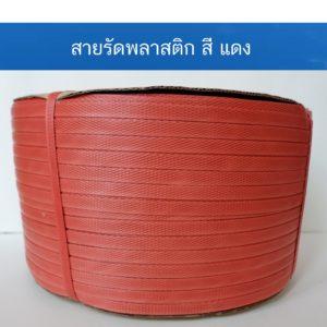 สายรัดพลาสติกสีแดง (Red PP Strapping Band)
