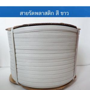 สายรัดพลาสติกสีขาว (White PP Strapping Band)